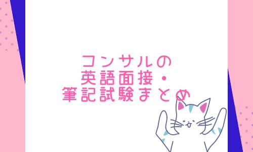 コンサルの英語面接・筆記試験まとめ