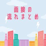 コンサル面接の流れまとめ【転職・就活】