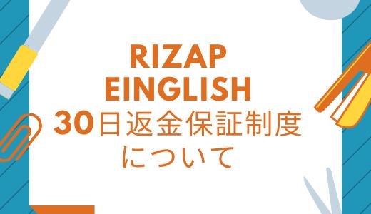 ライザップイングリッシュの30日全額返金制度、手続きは簡単(RIZAP EINGLISH)