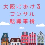 大阪でのコンサルタント転職は厳しい?