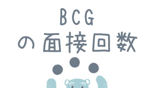 BCG(ボストンコンサルティング)の中途の面接回数は?