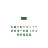 転職を3回繰り返したWさんの転職成功談~職務経歴書~