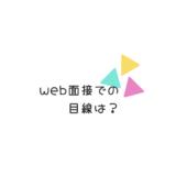 Web面接での目線はどこ?