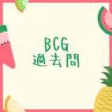BCG(ボストンコンサルティンググループ)実際のケース面接