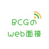 BCG(ボストンコンサルティンググループ)のウェブ面接は?